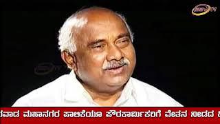 ಮಧು ಬಂಗಾರಪ್ಪ ಸಮರ್ಥ ಹೋರಾಟ ನಡೆಸಿದ್ದಾರೆ SSV TV NEWS 07 11 2018