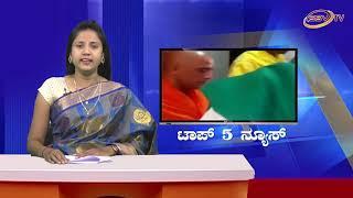 ಹುಲಿಜಂತಿ ದೇವಾ ಮಾಳಿಂಗರಾಯನ ದರ್ಬಾರ್ Top5 News SSV TV 08 10 2018