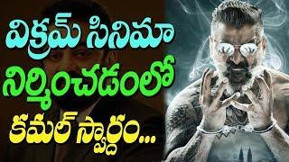 Kadaram Kondan first look I Chiyaan Vikram I Tamil Cinema I RECTV INDIA