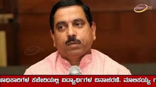 ಟಿಪ್ಪು ಜಯಂತಿಗೆ ಬಿಜೆಪಿ ನಾಯಕರು ವಿರೋಧ SSV TV NEWS 08 11 2018
