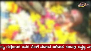 ಅನ್ನದಾತ ರೈತ ಮತ್ತೆ ನೇಣಿಗೆ ಶರಣು SSV TV NEWS 08 11 2018