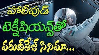 Antharikasham Movie Poster I Varun Tej I Sai Pallavi I RECTV INDIA