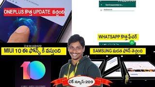 Tech News In telugu 209: samsung foldable phones,One UI, Oppo r17,Whatsapp,Facebook