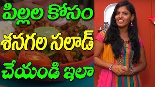 Sanagala Salad Recipe I Senagala Kattu I Cooking I RECTV INDIA