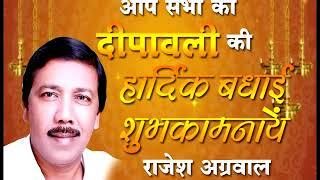 राजेश अग्रवाल की ओर से दिवाली की बधाई CG LIVE NEWS