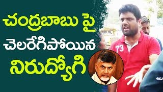 Unemployed Youth Fires on Chandrababu Naidu | TDP Party | Top Telugu TV
