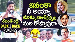 Revanth Reddy Hilarious Funny Comments on KCR in Narsapur | Telangana Congress Leader | TopTeluguTV