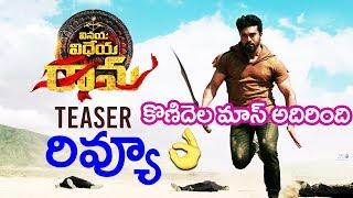 Vinaya Vidheya Rama Teaser Review | Ram Charan, Kiara Advani, Boyapati Sreenu, DVV Danayya
