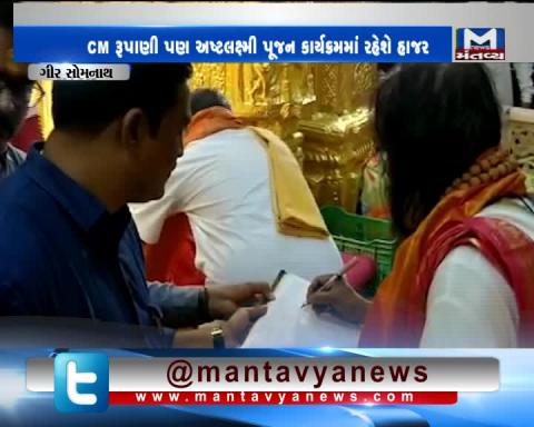 Gir Somnath: Sri Sri Ravi Shankar has done worship in the Somnath Mahadev Temple