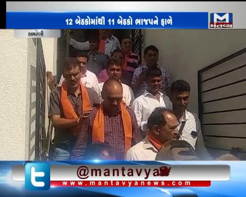 Amreli: BJP won the APMC election in Bagasara | Mantavya News