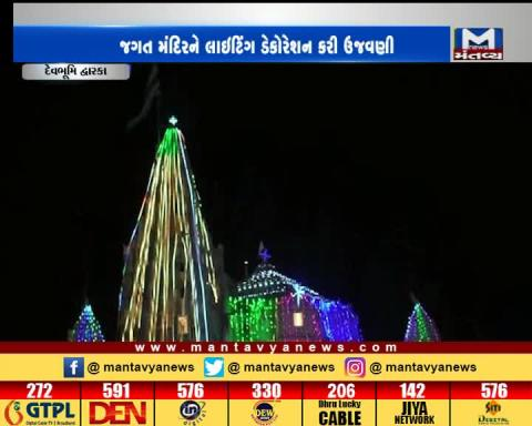 Dwarka Temple decorated with lights on the occasion of Diwali | Mantavya News
