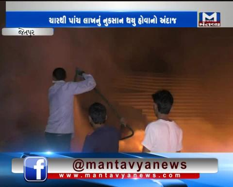 Jetpur: Fire breaks out in the Cotton Godown | Mantavya News