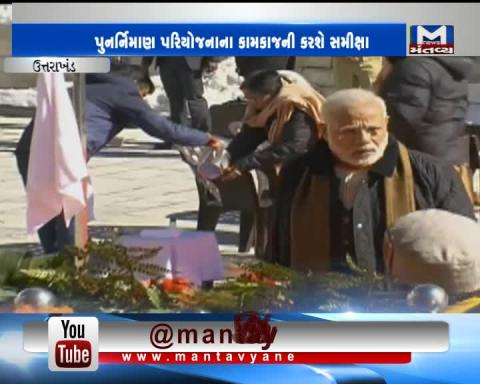 Uttarakhand: PM Narendra Modi visits the Kedarnath shrine | Mantavya News