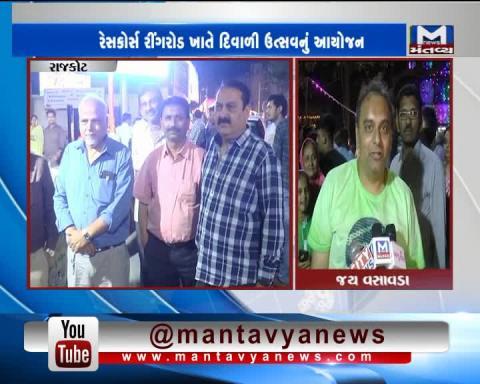 Rajkot: Rangoli Drawn on the Race Course ring road | Mantavya News