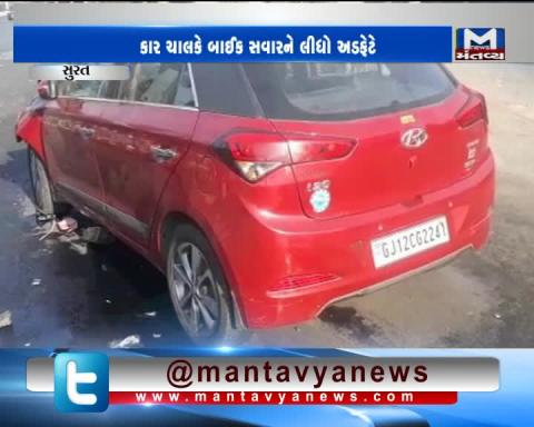 Surat: 1 died in accident between Car & Bike | Mantavya News