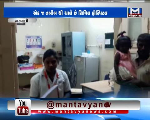 Aravalli: People faced problem due to absence of Doctor in Civil Hospital