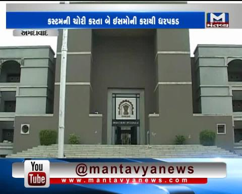 Ahmedabad: 2 arrested for not paying Custom Duty | Mantavya News