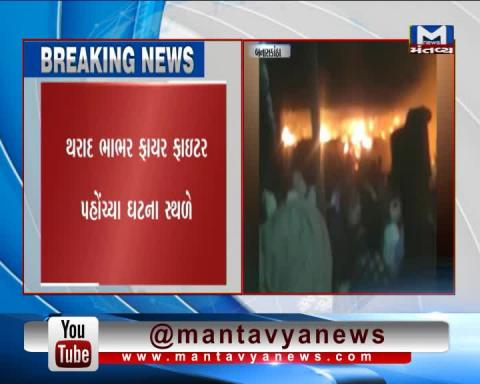 Banaskantha: Lakhs of Grass burned in fire in Suigam | Mantavya News