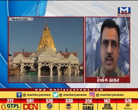 Banaskantha: Devotees crowd in the Ambaji Temple   Mantavya News