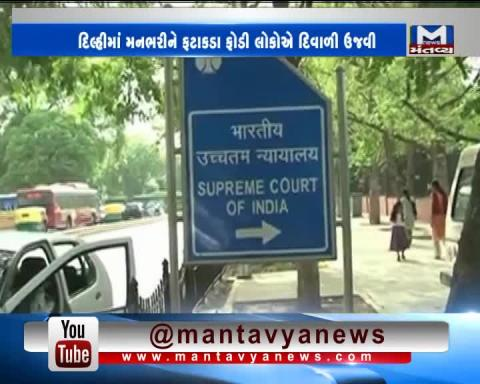 Delhi: Supreme Court order on firecrackers violated | Mantavya News