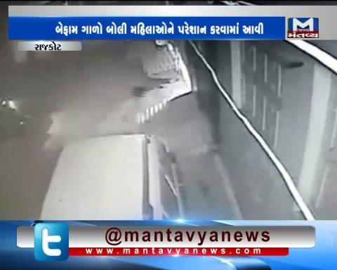 Rajkot: Anti-Social Elements have harassed 2 woman in Thorada