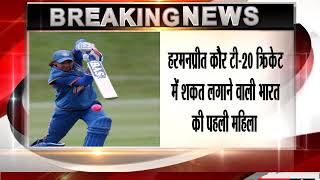 ICC Womens World T20: Harmanpreet Kaur becomes first Indian woman to score T20I century