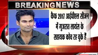 Kaif appointed Daredevils assistant coach