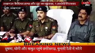 लखनऊ- कैशियर हत्या और लूट का खुलासा, 1 आरोपी गिरफ्तार