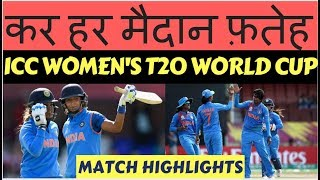 Women's T20 World Cup: Harmanpreet hits 103 as India beat New Zealand by 34 runs