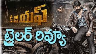 KGF trailer review I #Yash I #Srinidhi I Kannada Film KGF I RECTV INDIA