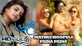 Brahma.com Full Video Songs - Mathuchoopulu Paina Paina Video Song - Nakul, Ashna Zaveri