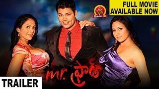 Mr. Fraud Latest Telugu Movie Trailer - 2018 Latest Movie Trailer - Ganesh Venkatraman, Kalpana