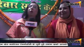 उत्तराखण्ड के देहरादून परिवार सुलह के केन्द्र का RSS के नेता किया उद्घाटन || SAMACHAR INDIA ||