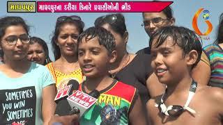 Gujarat News Porbandar 09 11 2018