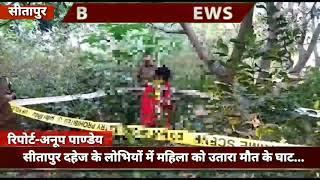 सीतापुर दहेज के लोभियों में महिला को उतारा मौत के घाट