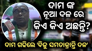Damodar Rout announced the name of his New party-Damodar Rout targets BJD-PPL News Odia-Bhubaneswar