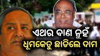 Dr Damodar Rout target BJD and CM Naveen Patnaik again-PPL News Odia-Biju Samatakranti Dala-Odisha