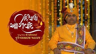 Diwali Blessing 2018 : H.H. 108 Bhavi Acharya Shree Nrigendraprasadji Maharaj Vadtal  Hindi
