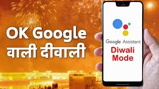 OK Google wali Diwali - Google Assistant Tricks Hidden Secret Features