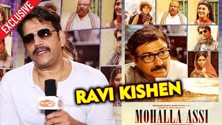 Ravi Kishen Exclusive Interview | Mohalla Assi Movie | Sunny Deol, Shweta Tiwari