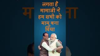 भारतीय जुमला पार्टी प्रस्तुत करती है स्कैम-राज सिंह चौहान