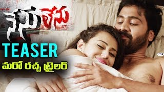NENU LENU TEASER | NENU LENU Movie Trailer | Latest Telugu Movie Trailers | Top Telugu TV
