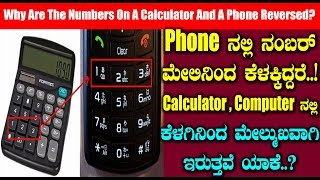 Technical reason behind Phone, Calculator and Computer Key Pad || Kannada Tech Videos
