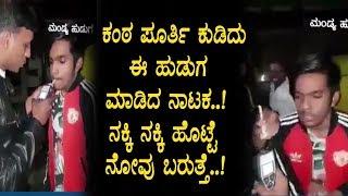 Mandya Huduga Viral Video | Funny Drunk and Drive Video | Top Kannada TV
