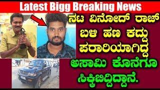 Kannada Breaking News - ನಟ ವಿನೋದ್ ರಾಜ್ ಬಳಿ ಹಣ ಕದ್ದು ಪರಾರಿಯಾಗಿದ್ದ ಅಸಾಮಿ ಕೊನೆಗೂ ಸಿಕ್ಕಿಬಿದ್ದಿದ್ದಾನೆ