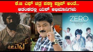 ಕೆ.ಜಿ.ಎಫ್ ಚಿತ್ರ ಪಕ್ಕಾ ಪ್ಲಾಪ್ ಎಂದವರಿಗೆ ಕಡಕ್ ಹಾಗಿ ಹೇಳಿದ ನಟ ಜಗ್ಗೇಶ್ || KGF Kannada Movie | #Yash