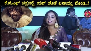 Srinidhi Shetty Speaks About KGF Movie Shooting Experience || #KGF Trailer Launch