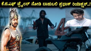 Prabhas reacted on #KGF Trailer || KGF Kannada Movie || Yash || Srinidhi Shetty