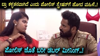 Police and Women Funny Double Meaning Video || Kannada Fun Bucket 104 || Kannada Comedy Videos 2018