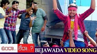 Undha Ledha Full Video Songs | Bejawada Full Video Song  | Rama Krishna | Ankitha